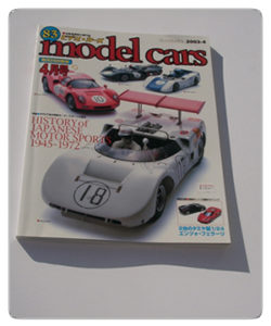 Models Cars 2003 Issue 04 (#83)