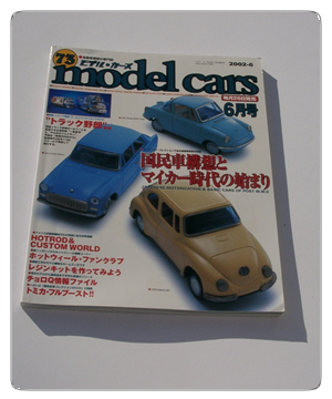 Models Cars 2002 Issue 06 (#73)