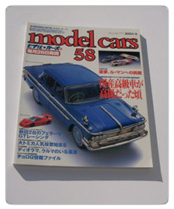 Models Cars 2001 Issue 03 (#58)