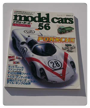 Models Cars 2001 Issue 01 (#56)