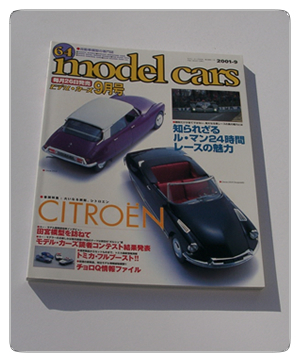 Models Cars 2001 Issue 09 (#64)