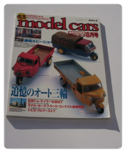 Models Cars 2001 Issue 08 (#63